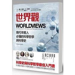 世界觀 : 現代年輕人必懂的科學哲學和科學史 /