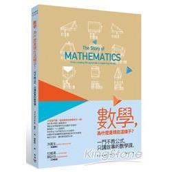 數學,為什麼是現在這樣子? : 一門不教公式,只講故事的數學課 /