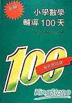 小學數學輔導100天
