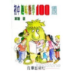 初中趣味數學100題