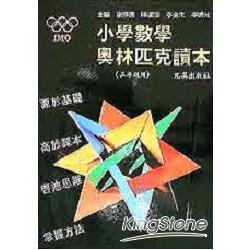 小學數學奧林匹克讀本(三年級)