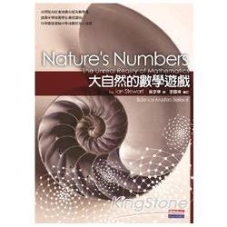 大自然的數學遊戲 /