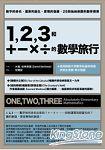 1-2-3和+-*/的數學旅行:數字的命名、運算的誕生、原理的發展,25段抽絲剝繭的數學探索
