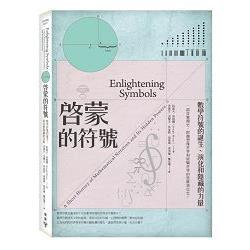 啓蒙的符號 : 數學符號的誕生、演化和隱藏的力量 /