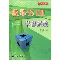 高職數學BⅢ學習講義(含解答本)