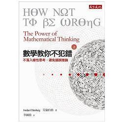 數學教你不犯錯 /