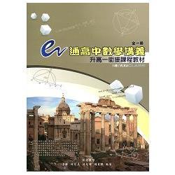 e通高中數學講義-升高一銜接課程教材(全一冊)