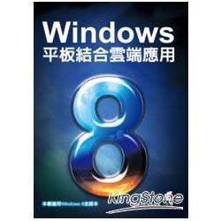 Windows 8平板結合雲端應用