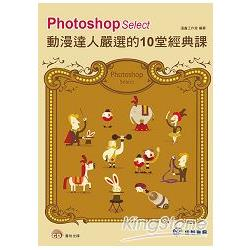 Photoshop select動漫達人嚴選的10堂經典課
