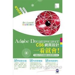 Adobe Dreamweaver CS6網頁設計一看就會!(互動式多媒體影音教學DVD)