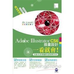 Adobe Illustrator CS6插畫設計一看就會!(互動式多媒體影音教學DVD)