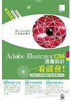 Adobe Illustrator CS6插畫 一看就會!^(互動式多媒體影音教學DVD^