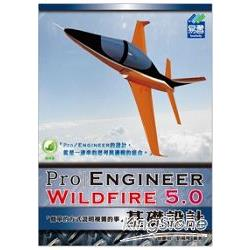 Pro/Engineer Wildfire 5.0 基礎設計