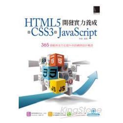 HTML5+CSS3+JavaScript開發實力養成:365個範例全方位提升你的網頁設計概念