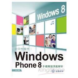 全平台整合:Windows Phone 8 手機開發深度解析