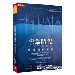 雲端時代的殺手級應用 : Big Data海量資料分析 /