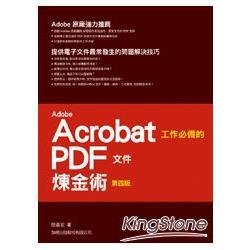 Adobe Acrobat工作必備的PDF文件煉金術 /