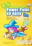 電腦Power Point so easy