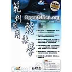 Openoffice.org範例應用輕鬆學