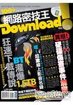 Download! 密技王No.9