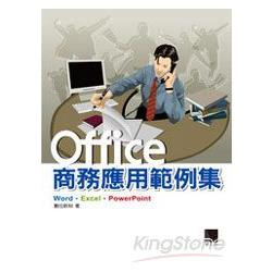 Office商務應用範例集:Word.Excel.PowerPoint