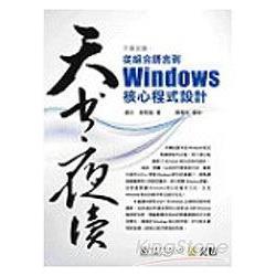 從組合語言到Windows核心程式設計