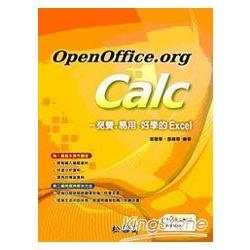 OpenOffice.org Calc:免費、易用、好學的E