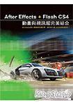 After Effects+Flash CS4動畫與視訊超完美