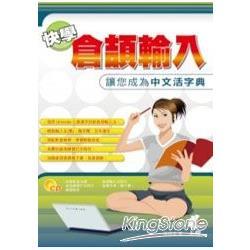 快學倉頡輸入-讓您成為中文活字典(附光
