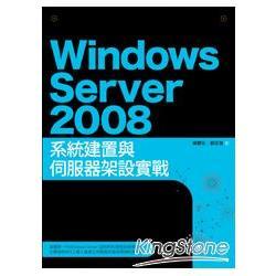 Windows Server 2008系統建置與伺服器架設