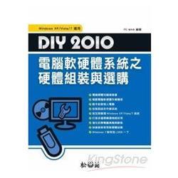 DIY 2010電腦軟硬體系統之硬體組裝與選