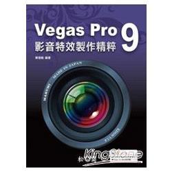Vegas Pro 9影音特效製作精粹