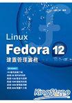 Linux Fedora12建置管理實務