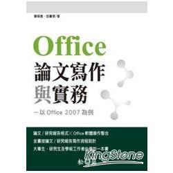 Office論文寫作與實務 :  以Office 2007為例 /