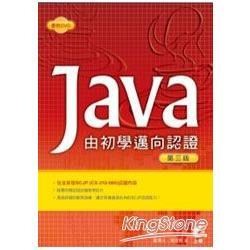Java :  由初學邁向認證 /