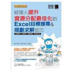 經理人提升資源分配最佳化的Excel目標搜尋&規劃求解技巧