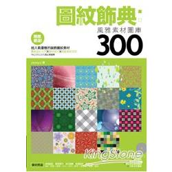 圖紋飾典: 風雅素材圖庫300 (附光碟)