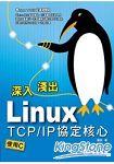 深入淺出Linux TCP/IP協定核心-使用C