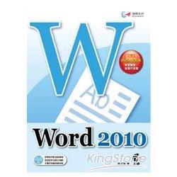 達標!Word 2010