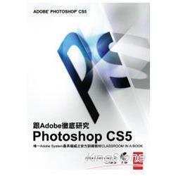 跟Adobe徹底研究Photoshop CS5