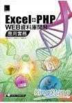 Excel PHP Web資料庫開發應用實務