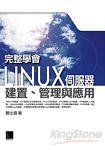 完整學會Linux伺服器建置、管理與應用