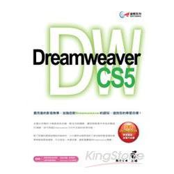 達標!Dreamweaver CS5