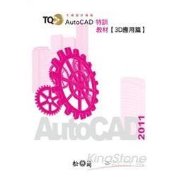 TQC+AutoCAD2011特訓教材【3D應用篇】