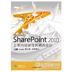 Microsoft SharePoint 2010企業內容管理與網頁設計