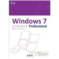Windows 7 Professional實力養成暨評量