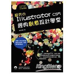 超夯的Illustrator CS5經典創意設計學堂