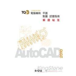 TQC+電腦輔助平面製圖認證指南解題秘笈AutoCAD 2010