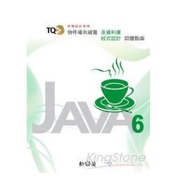 TQC+物件導向視窗及資料庫程式認證指南-Java 6