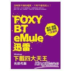 Windows下載四大天王光世代版-Foxy、BT、eMule、迅雷